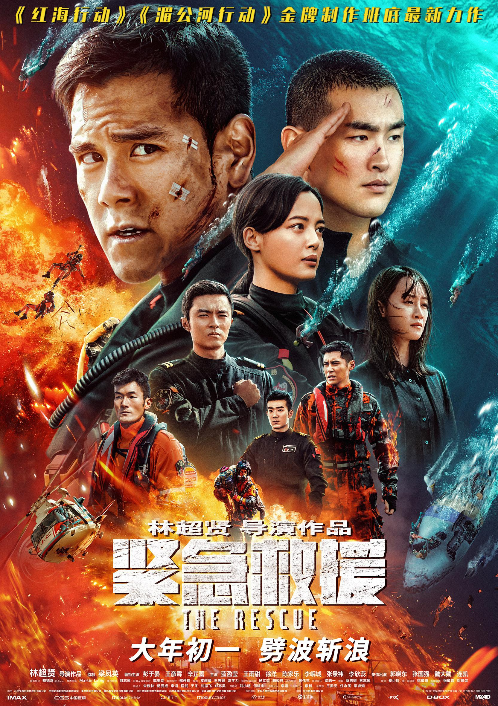 The Rescue (Mand) 紧急救援